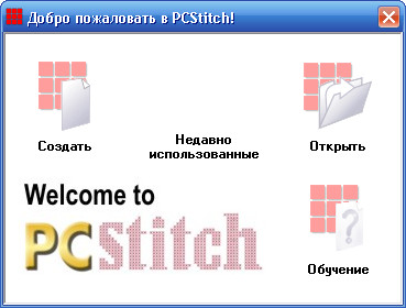 Pcstitch 10 на российском